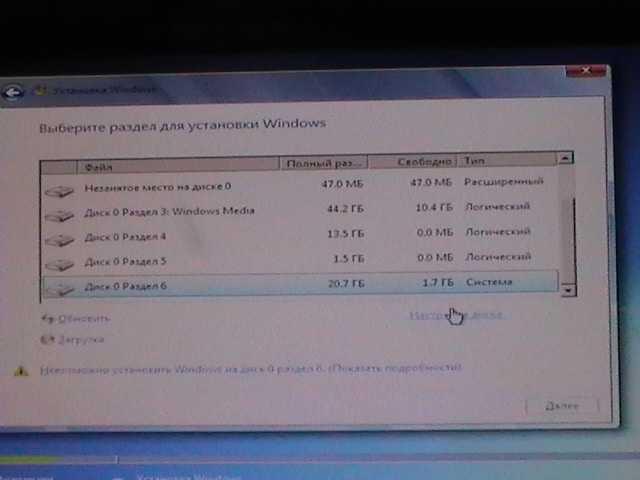 Выбор раздела под  Windows 7
