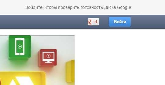 Google Диск вход