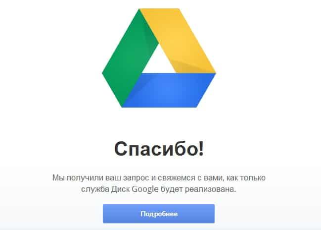 Google Диск новый сервис.