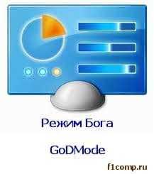 режим Бога