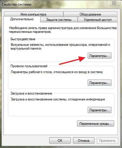 Как правильно настроить файл подкачки
