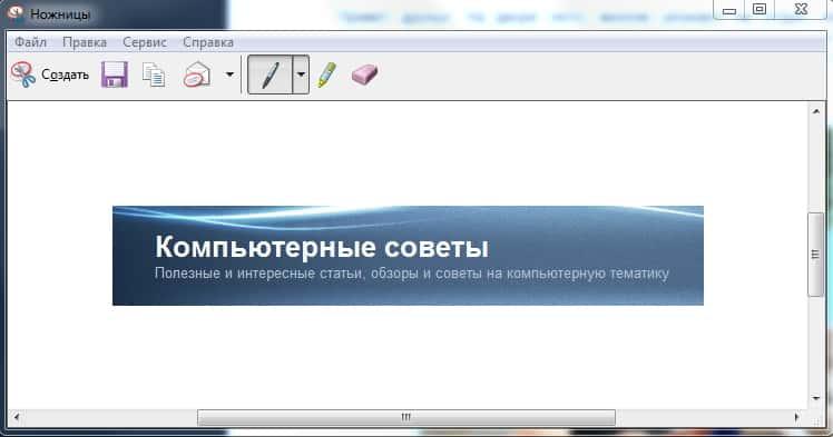 Программу Ножницы Для Windows 7