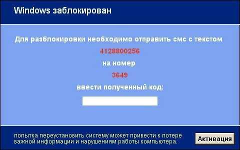 лечение trojan.winlock.6426 Активизация троянов-шифровальщиков. - Блог полковника.