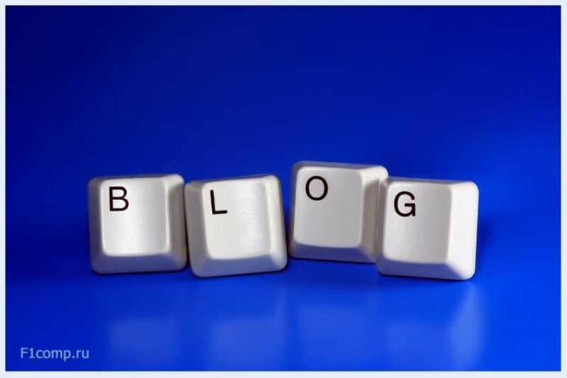 Как завести блог