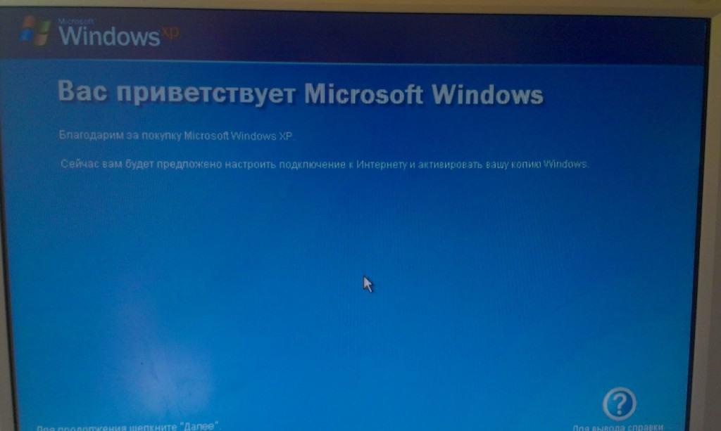 приветствие от Windows XP