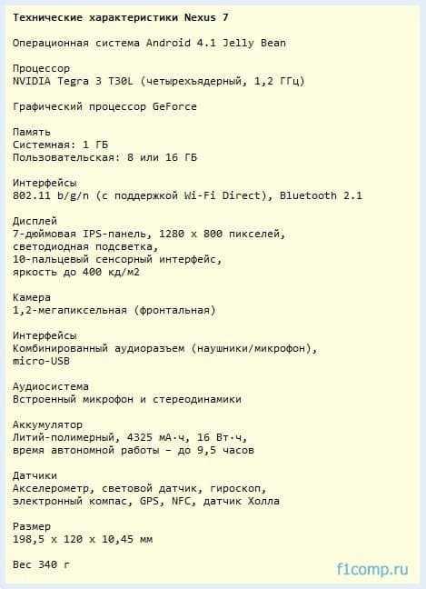 Технические характеристики Nexus 7