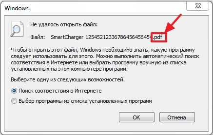 не удалось открыть файл