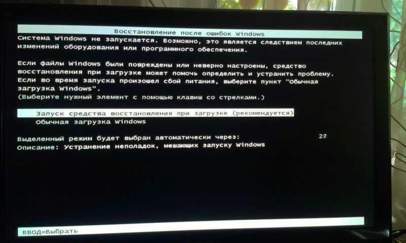 Также причина может скрываться в том, что в windows присутствуют вирусы или какая либо программа делает так, что бы компьютер сам включался после выключения.