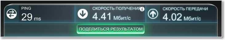 Проверка скорости на компьютере