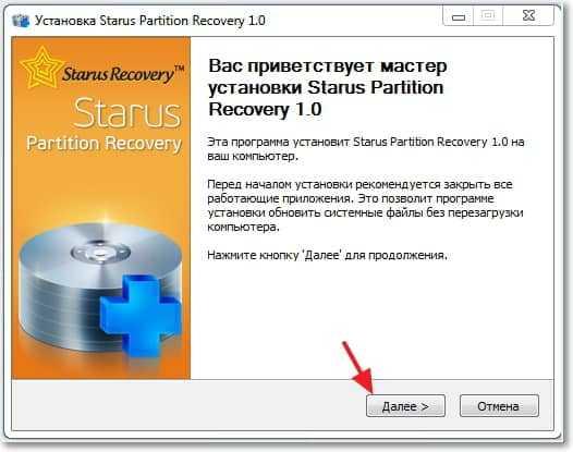 начало установки Starus Partition Recovery