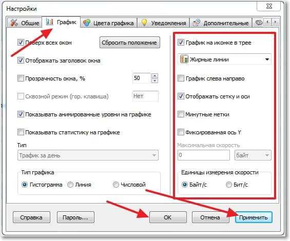 Настройка NetWorx