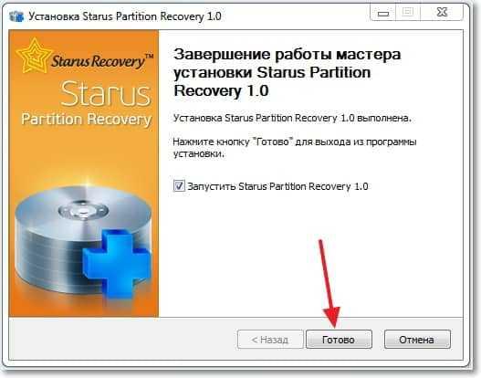 завершение установки Starus Partition Recovery