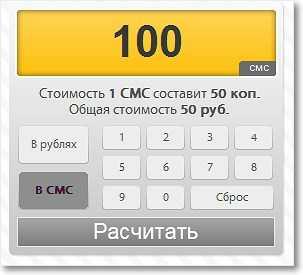Калькулятор расчета стоимости СМС рассылки