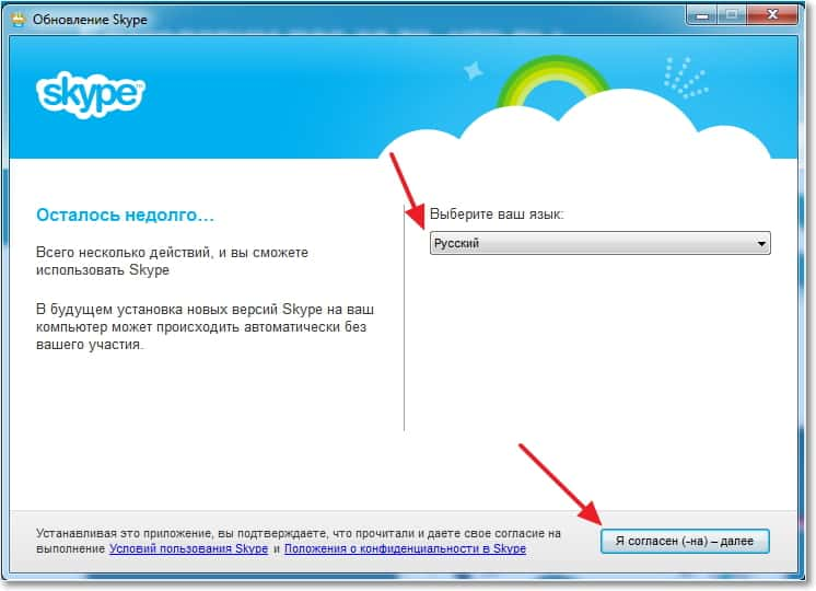 Начало установки программы Skype