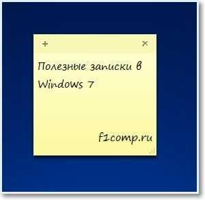 Полезные записки в Windows 7