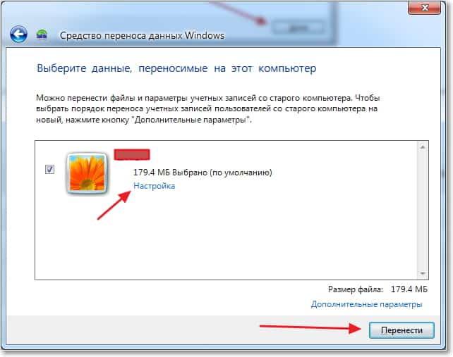 Переносим настройки и файлы на новый компьютер