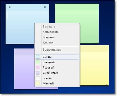 заметки в Windows 7 - фото 6
