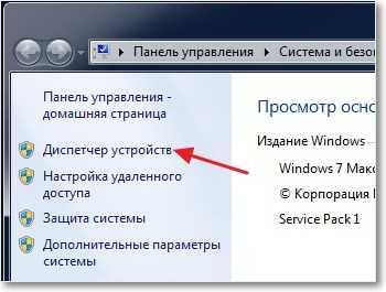 какие драйвера нужны для Windows 7 максимальная - фото 6