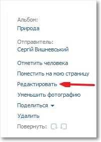 редактор фото вконтакте