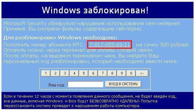 компьютер заражен вирусом-вымогателем