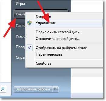 Как скрыть диск зарезервировано системой windows