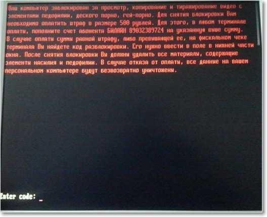 Winlock блокирует загрузку Windows