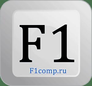 f1comp.ru