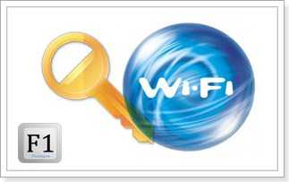 Как установить (изменить) пароль для Wi-Fi сети