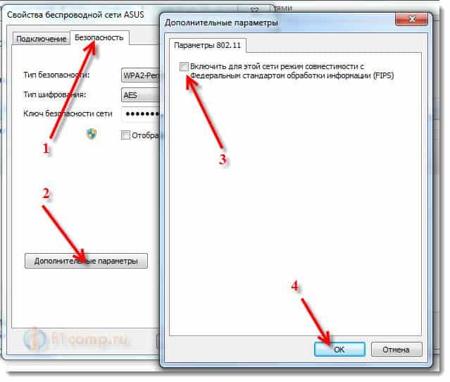 Включаем режим поддержки стандарта обработки информации FIPS