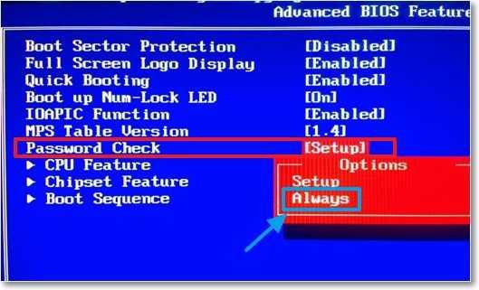 пароль при запуске компьютера в БИОС