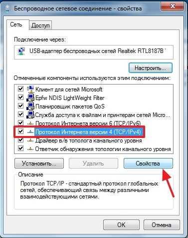 свойства TCP/IPv4