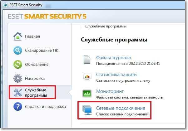 Смотрим в ESET NOD32 Smart Security какая программа использует интернет