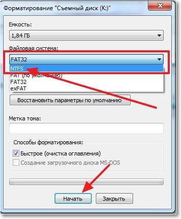 Подтверждаем форматирование в NTFS