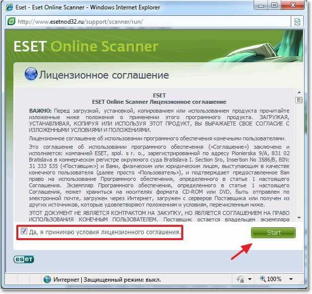 Лицензионное соглашение ESET Online Scanner
