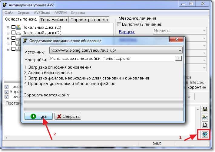 обновляем антивирусные базы AVZ