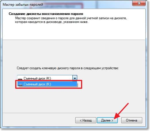 Создаем диск (флешку) для сброса пароля в Windows 7 Компьютерные советы