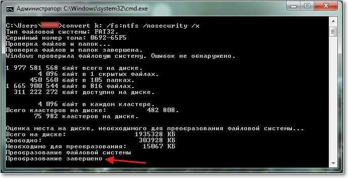 Преобразование флешки в NTFS для записи больших файлов