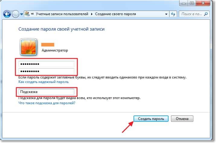 пароль на установку программ Windows 7 - фото 11