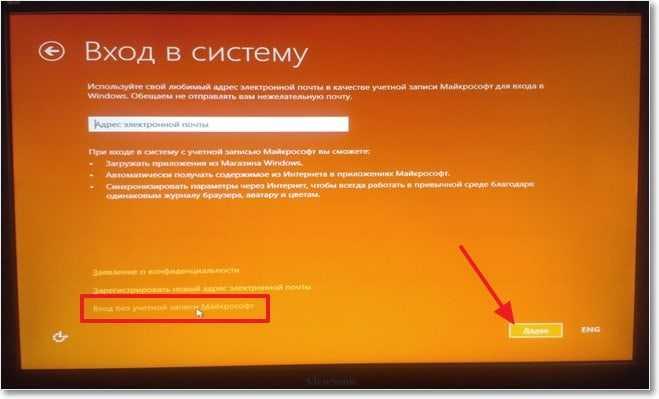 Вход в систему Windows 8