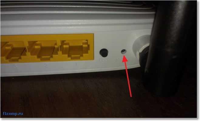 Кнопка для сброса пароля и настроек на Wi-Fi роутере