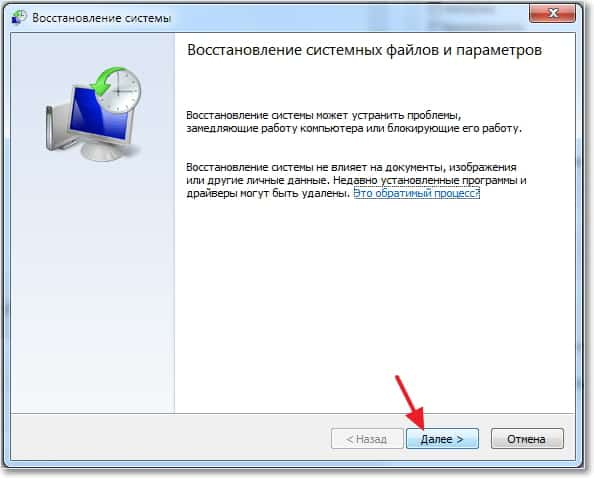 Скачать программа восстановления windows 7
