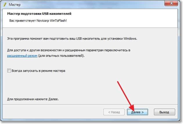 Создаем загрузочную флешку с Windows XP