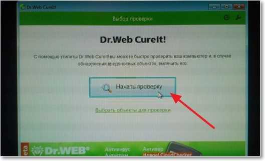 Сканирование компьютера утилитой Dr.Web CureIt