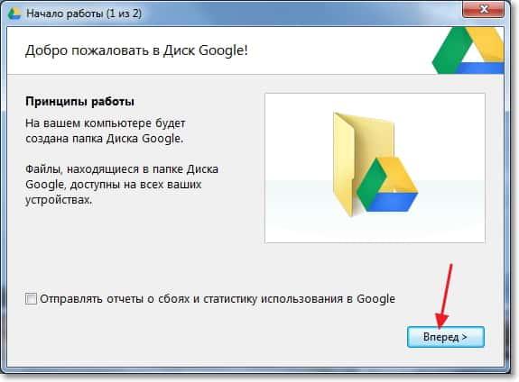Запуск программы Google Диск