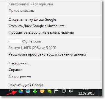 Настройка программы Google Диск