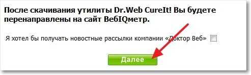 Скачиваем CureIt