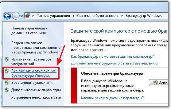 Как Выключить Антивирус На Виндовс 8 - фото 4