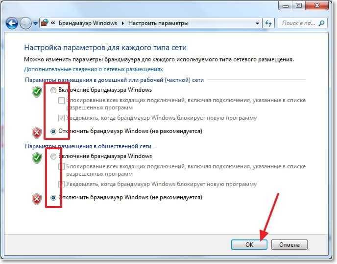 Как Выключить Антивирус На Виндовс 8 - фото 3