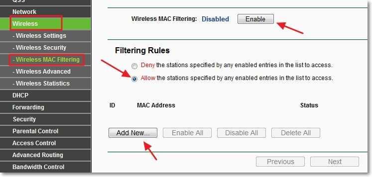 Включение фильтрации по MAC адресу