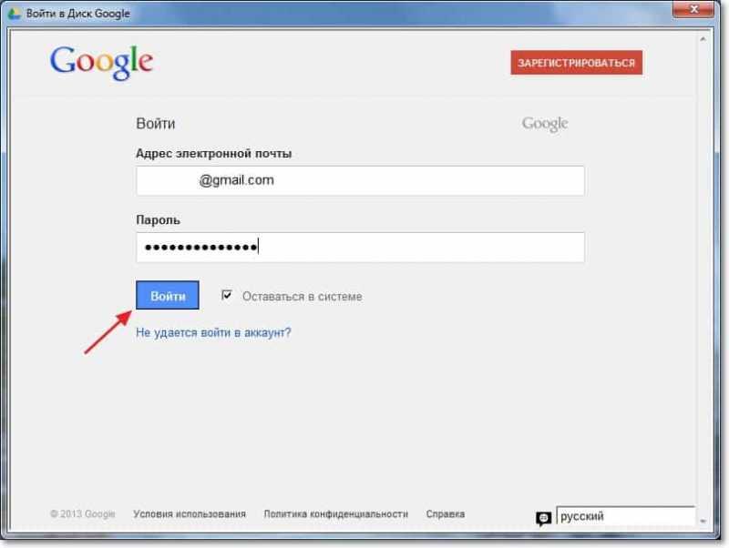 Google диск вход - фото 3